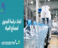 اعداد دراسة جدوى لمصانع المياه