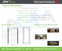 بوابات كشف المعادن والاسلحة الالكترونية للفنادق ومراكز التسوق والتجمعات ZKTECO