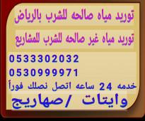 وايت موية جنوب الرياض 0533302032 وايتات موية صحية بالرياض.وايتات مياه عادية للمشاريع