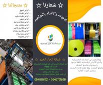 مطلوب شريك بجدة بأحد   الشركات  الكبرى  بمدينة  جدة     0545751921