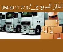 الناقل السريع شركة نقل اثاث بالمدينة المنورة