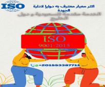 شهادات الجودة ISO