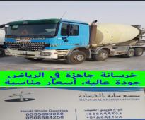 0508586258 شركة خرسانه جاهزة بالرياض بأسعار مناسبه /شركة متانة الخرسانة للخرسانة الجاهزة بالرياض، خرسانه جاهزه في الرياض