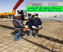 توريد خرسانه جاهزه في الرياض 0508586258 شركة متانة الخرسانة للخرسانة الجاهزة بالرياض، مصنع خرسانة جاهزة بالرياض