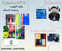 نبحث عن شريك في جده 0545751921 شركة صناعات بلاستيكية /مطلوب شركاء في جدة
