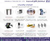 أجهزة الكاشير وبرامج نقاط البيع وملحقاتها
