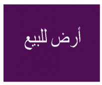 أرض تجارية للبيع - مكة المكرمة - الزايدي