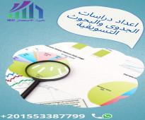 اعداد دراسات الجدوى و بحث الفرص الاستثمارية فى المملكة العربية السعودية