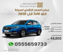 للبيع سيارة فاو x40 موديل 2020 ( ارخص جيب فل )