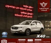 للبيع سيارة فاو X40 فل كامل 1.6 (جلد - بصمة - فتحة سقف ) - موديل 2019