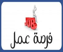 مطلوب موظفات سعودييات