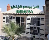 محل تفصيل خيام بيوت شعر ملكيه الرياض 0558146744