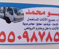 شراء اثاث مستعمل غرب الرياض0550987855 ظهرة لبن