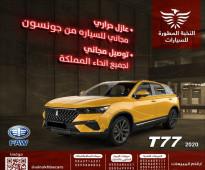 سيارة فاو T77 فل كامل 2020 للبيع