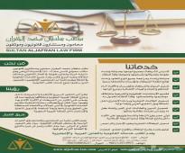 محامي في الرياض - مكتب سلطان الجفران للمحاماة - خبرة أكثر من 16 عام