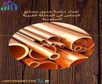 اعداد دراسة جدوى لمصانع النحاس فى الممكلة العربية السعودية