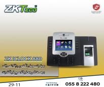 جهاز تسجيل الحضور والانصراف ببصمة الوجه او الاصبع او الكارت ZK ICLOCK 880