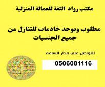 يوجد ومطلوب خادمات للتنازل 0506081116