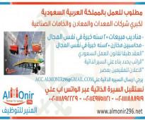 مطلوب مندوبين مبيعات للسعودية لكبرى شركات المعدان والمعادن والخامات الصناعية