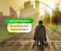 مكتب سواعد وافكار بالتعاون مع مكتب الرؤية الثاقبة