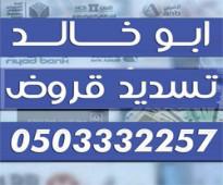 سداد القروض 0503332257