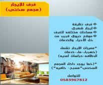 غرف نظيفه للإيجار للطلاب والموظفين والعزاب