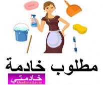 مطلوب خادمات من جميع الجنسيات 0550976026