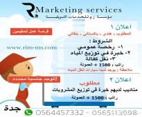 موسسة ريم للخدمات التسويقيه