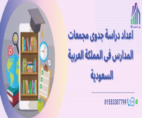 اعداد دراسة جدوى المجمعات التعليمية  فى المملكة العربية السعودية
