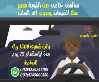 سائق مصرى