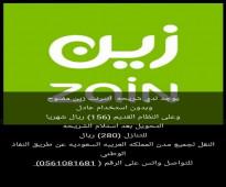 شريحه انترنت زين مفتوح وبدون استخدام عادل  وعلى النظام القديم