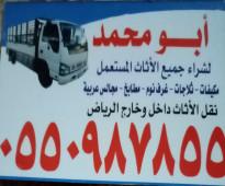 شراء اثاث مستعمل بالرياض حي ظهره لبن 0550987855