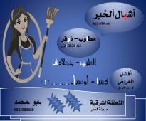 مطــ ( نوفر ) ــلوب خادمات للتنازل ألشــ 0533590488 ــرقية