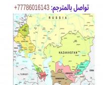 مترجم الللغة العربية في روسيا، جواله:  0077786016143