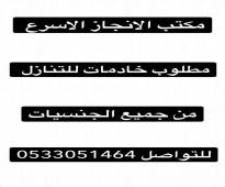 مطلـــــوب خادمات للتنازل الشرقية _ الخبر : 0533051464