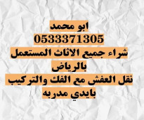 شراء الاثاث المستعمل بالرياض نشتري  اثاثك بافضل الاسعار 0533371305
