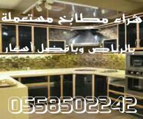 شراء مطابخ مستعمله بالرياض0558502242