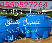 شركة رش حشرات بالمدينة المنورة 0501035049