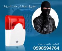 أجهزة انذار ضد السرقة والحريق لاسلكية