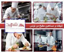 شيفات و مساعدين مطبخ من تونس