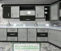شراء مطابخ مستعمله شمال الرياض 0550987855