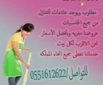 عاملات للتنازل مدربات علي كافة أعمال المنزل 0551612622