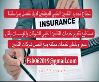 تحتاج تجدد التأمين الطبي للموظفين تفضل هنا