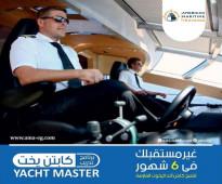 عايز تبقي قبطان يخت و تستخرج شهادة و رخصة توفرلك فرص عمل على متن اليخوت