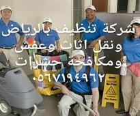 شركة تنظيف افران بالرياض بالدمام بالخبر بالجبيل بالقطيف 0567194962 شعاع كلين