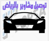 نقل موظفات سواق مصري متفرغ للمشاوير  0502439031