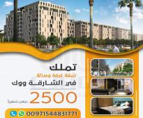 تملك في الشارقة ووك شبيه ل سيتي ووك دبي غرفة وصالة ابتداء من 2500 درهم شهري فقط