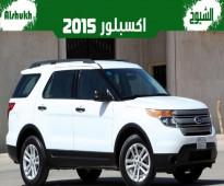 فورد اكسبلور موديل 2015 - للبيع