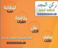 شركة مكافحة حشرات وتعقيم منازل بالمدينة المنورة 0501035049