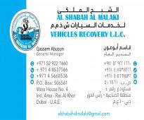 الشبح الملكي لخدمات السيارات نقل وشحن سيارات من الكويت الي الامارات والعكس وجميع دول الخليج 00971588568888